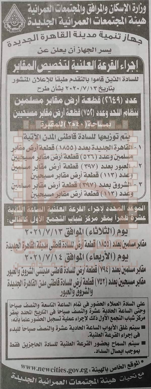 قرعة مدافن القاهرة الجديدة